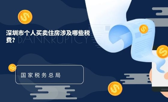深圳市个人买卖住房涉及哪些税费?
