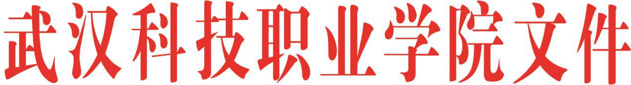 武汉科技职业学院学生社团管理办法 (2020年修订稿)