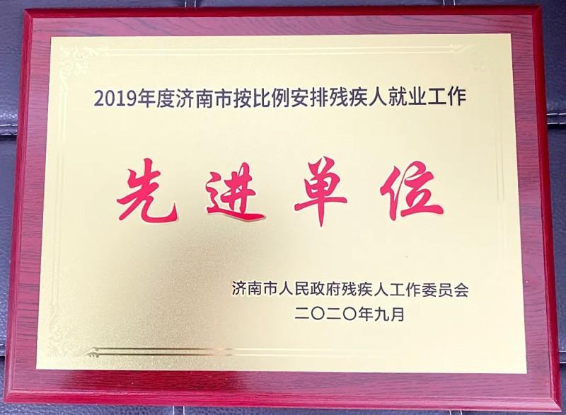 公司连续荣获济南市按比例安排残疾人就业工作先进单位称号