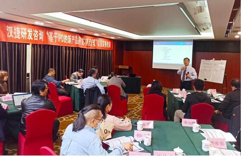 10月23-24日,汉捷咨询《基于IPD的研发项目管理》公开课在北京成功举办