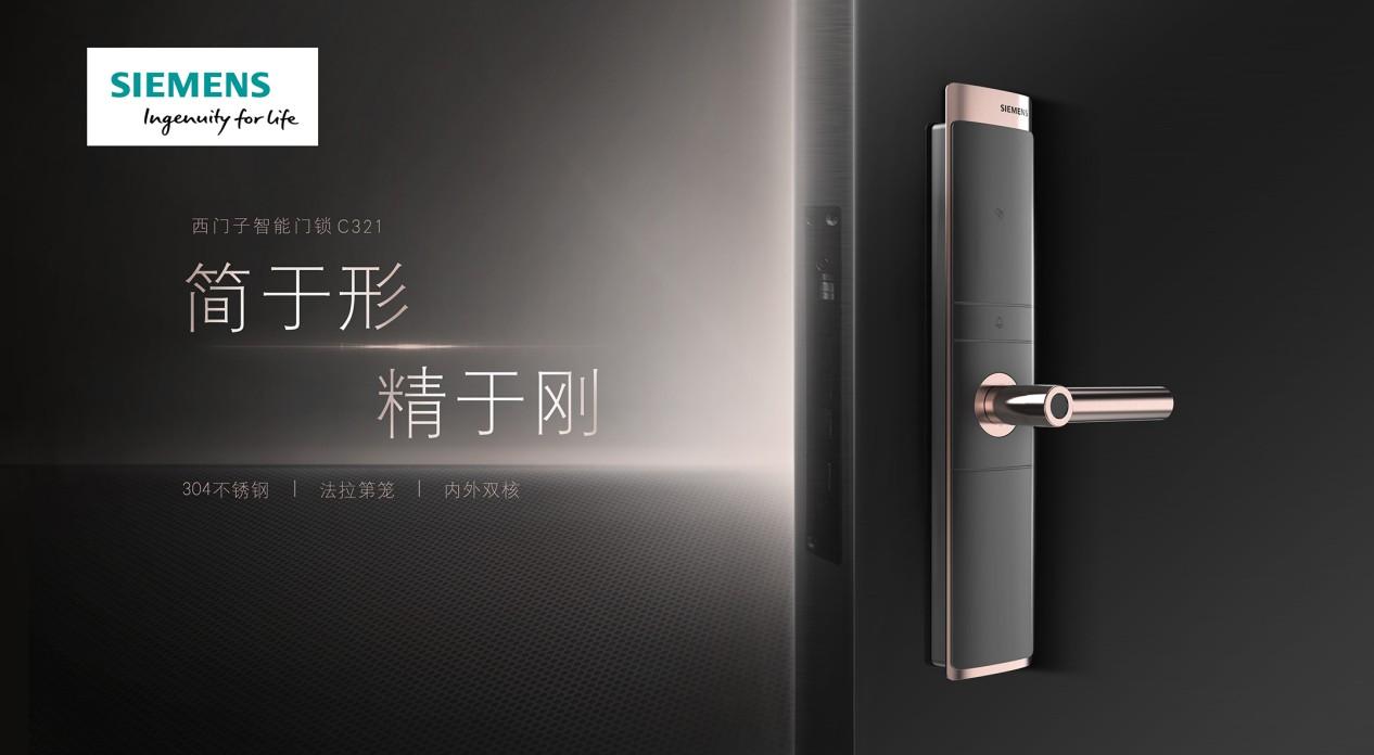 西门子智能门锁 C321 系列