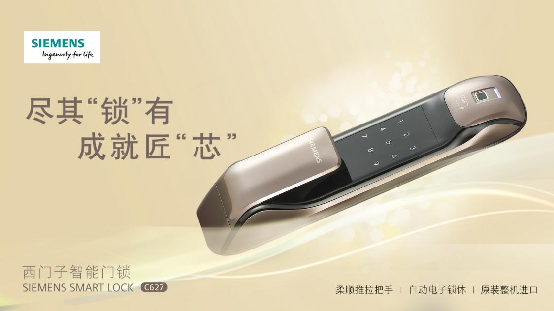 西门子智能门锁 C627 系列