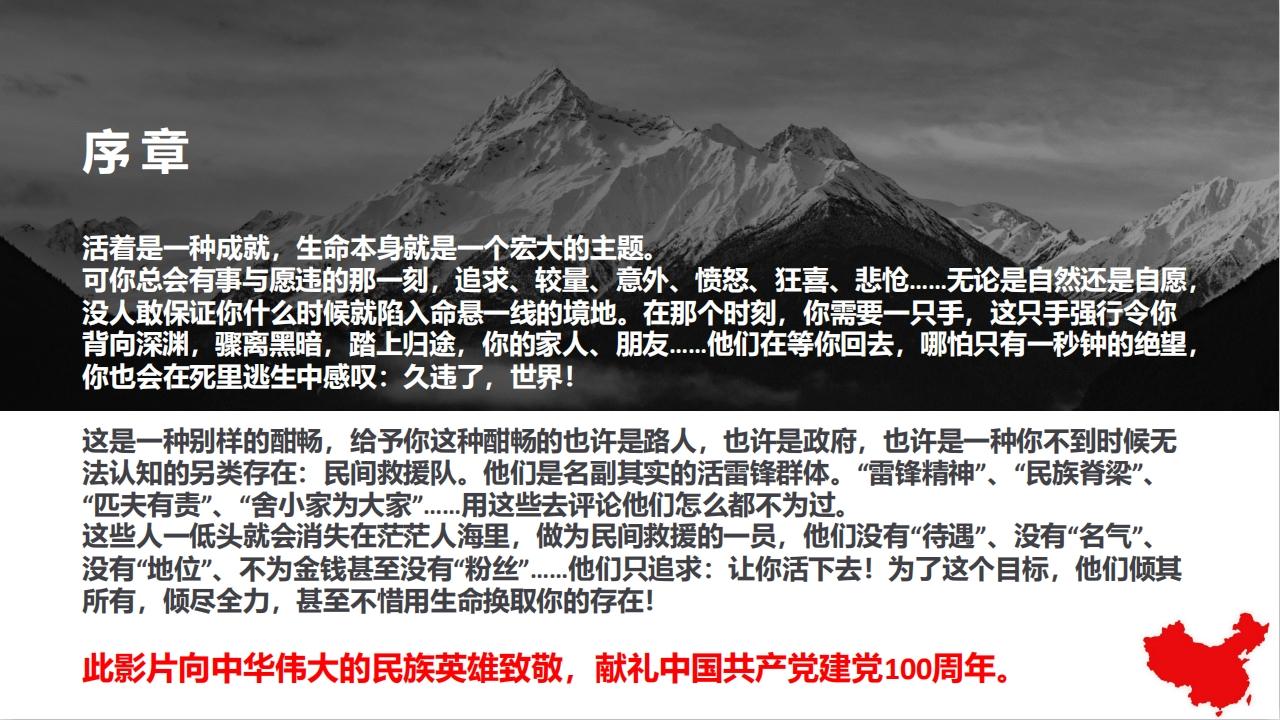 《东北人都是活雷锋之长白山行动》