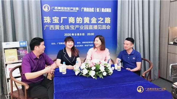 广西黄金珠宝产业园直播见面会在深圳举行