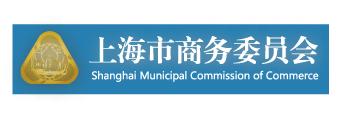 上海市商务委员会