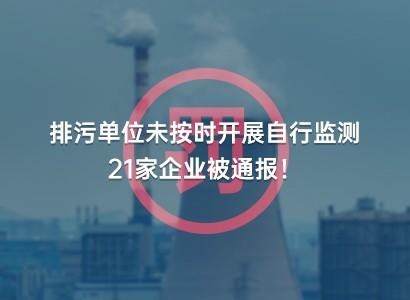 排污单位未按时开展自行监测,21家企业被通报!