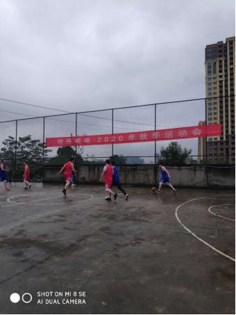 重庆明珠举办2020年度秋季员工运动会