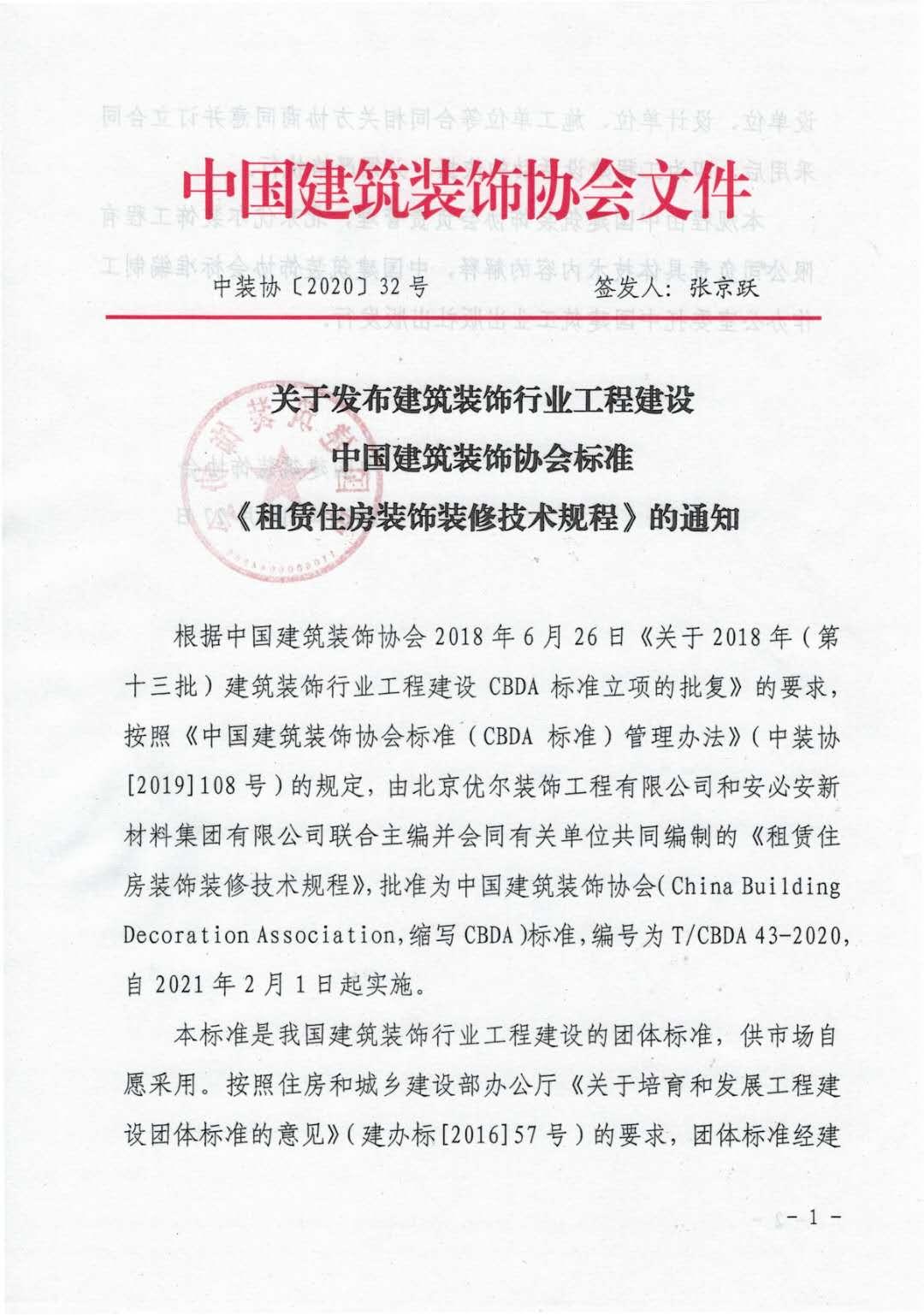 安必安主編的《租賃住房裝飾裝修技術規程》于2021年2月1日起實施!