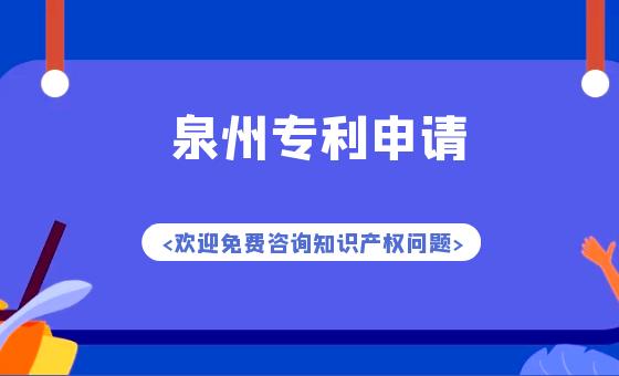 【泉州专利申请】泉州专利申请流程和费用