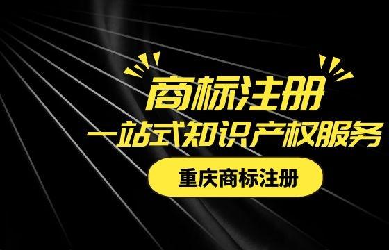 重庆商标注册有什么流程?