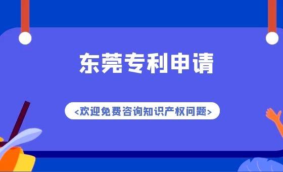 东莞专利申请流程及时间