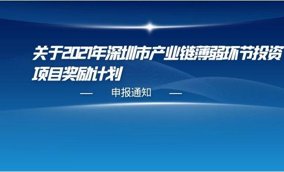 关于2021年深圳市产业链薄弱环节投资项目奖励计划的申报通知