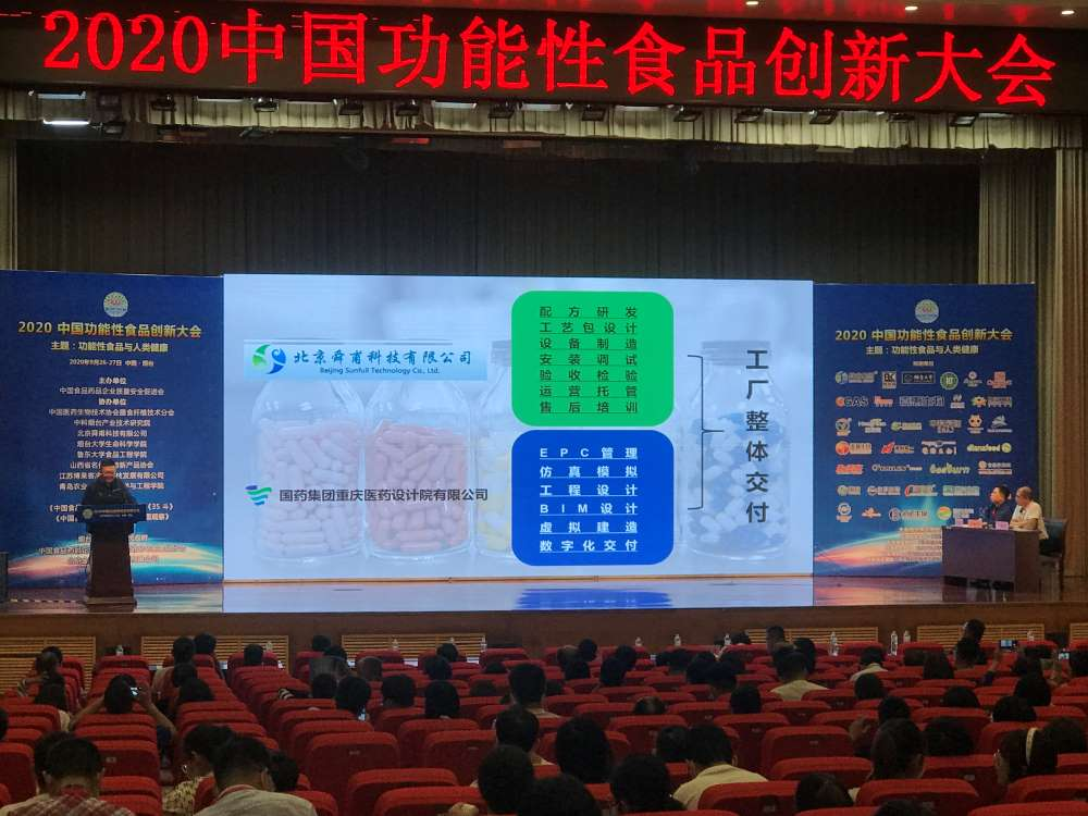 我司应邀参加2020中国功能性食品创新大会