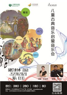 儿童古典音乐启蒙绘本ballbet贝博网页登录