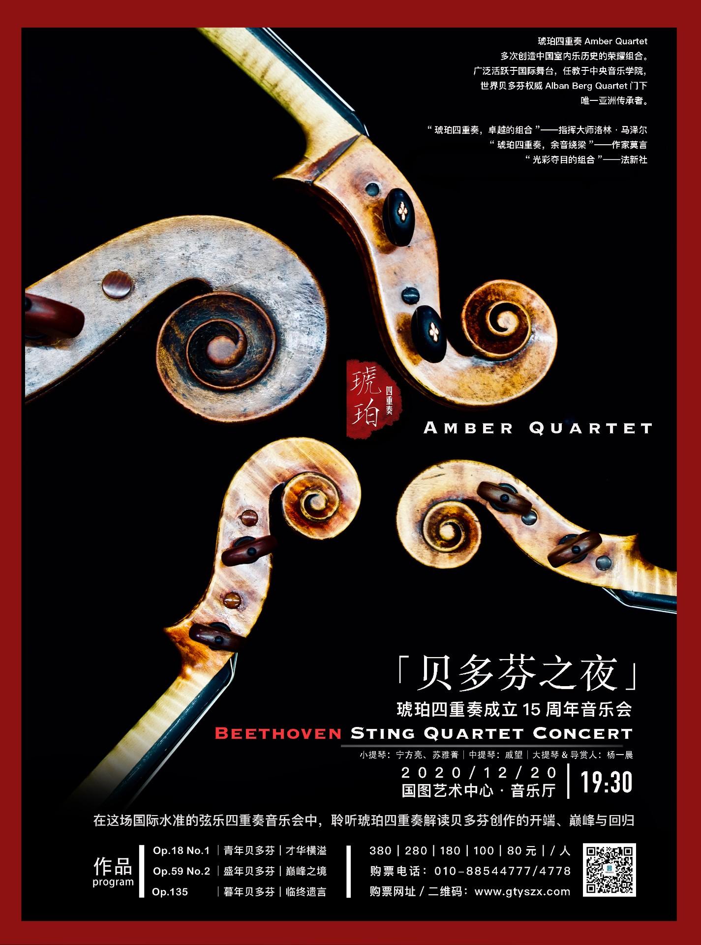 【贝多芬之夜】—琥珀四重奏成立15周年ballbet贝博网页登录