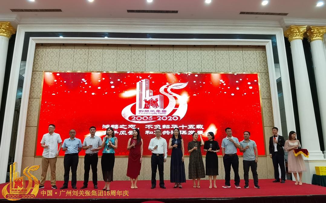 """广州刘关张集团隆重举行""""十五周年庆典""""系列活动"""