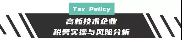 正中大讲坛第1期 @高新技术企业,请查收来自毕马威的财税课堂笔记