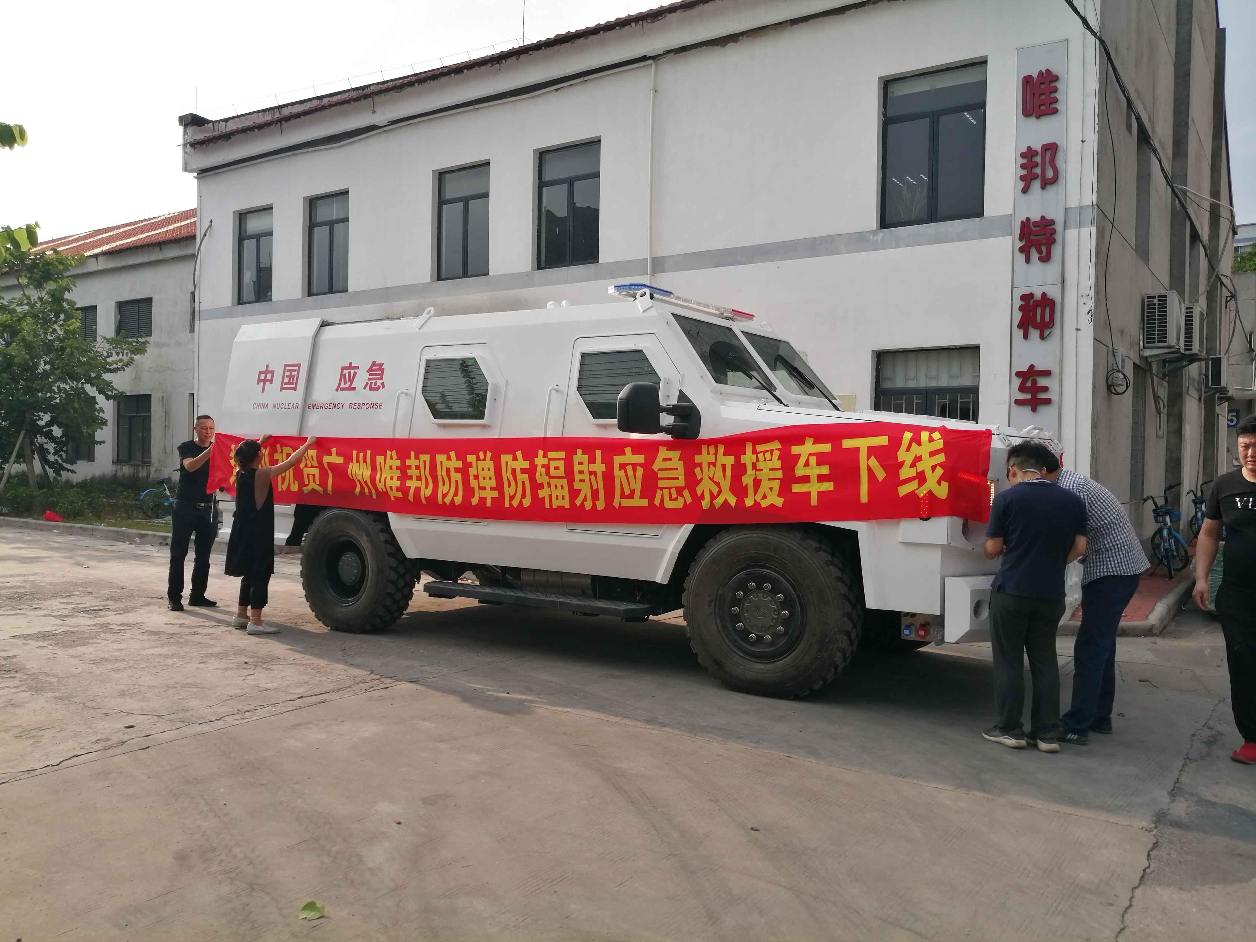 热烈祝贺我公司防弹防辐射应急救援车下线填补国内空白