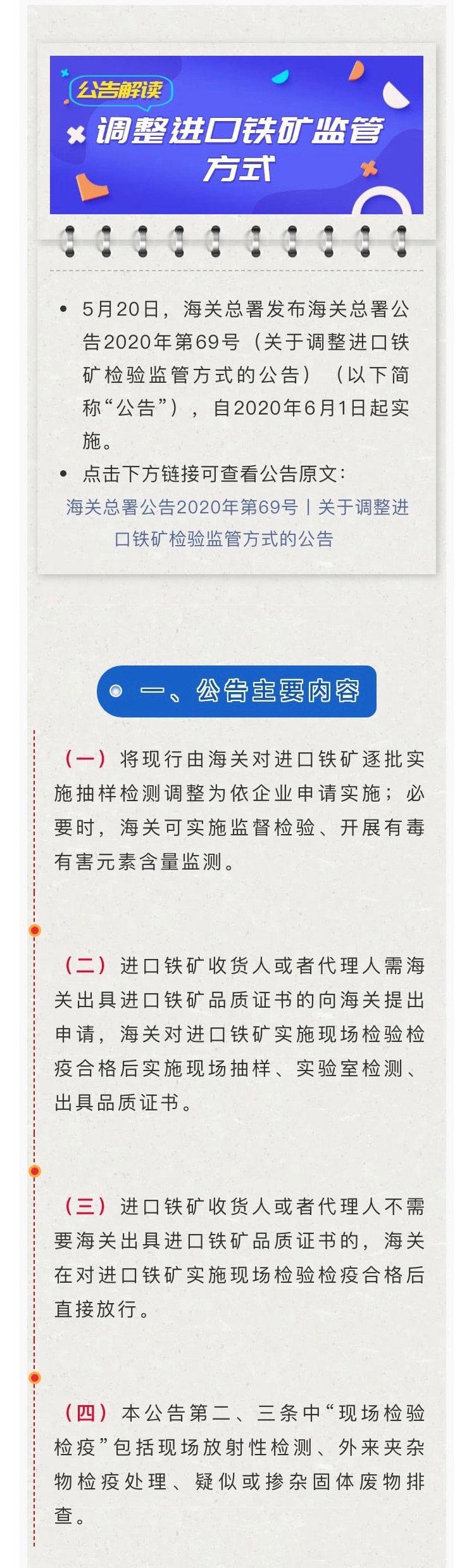 公告解读 | 调整进口铁矿监管方式