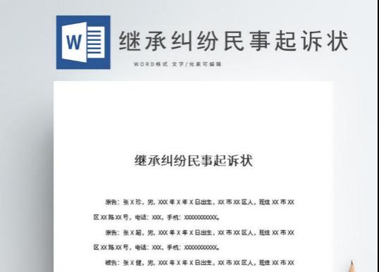 北京知名律师解读:使用已故配偶工龄购买的房产,房屋所有权仍属于实际购买人