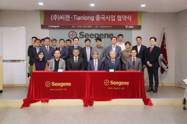Tianlong and Seegene Entered into A Strategic Cooperation Agreement