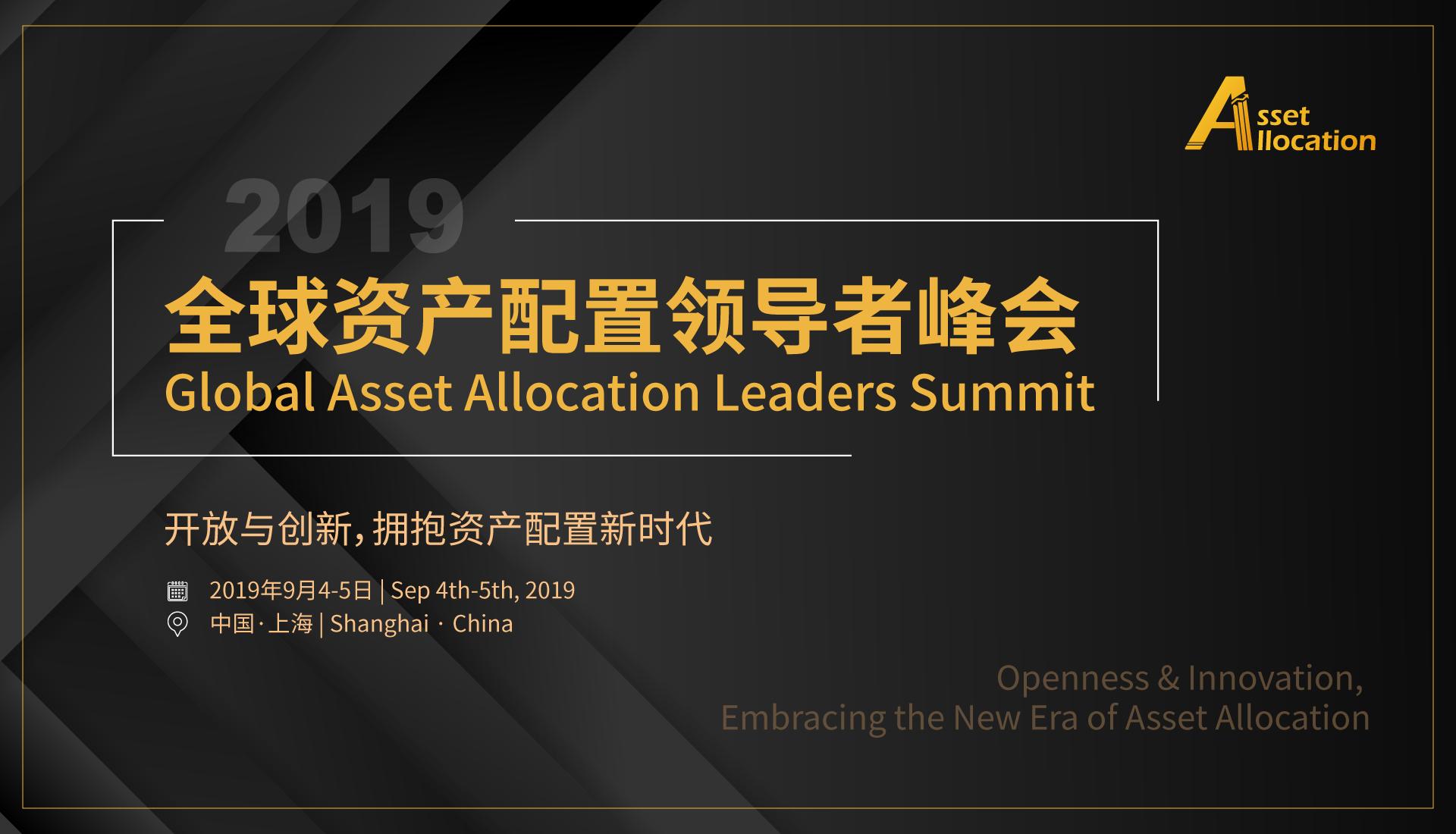 (已结束)2019全球资产配置领导者峰会