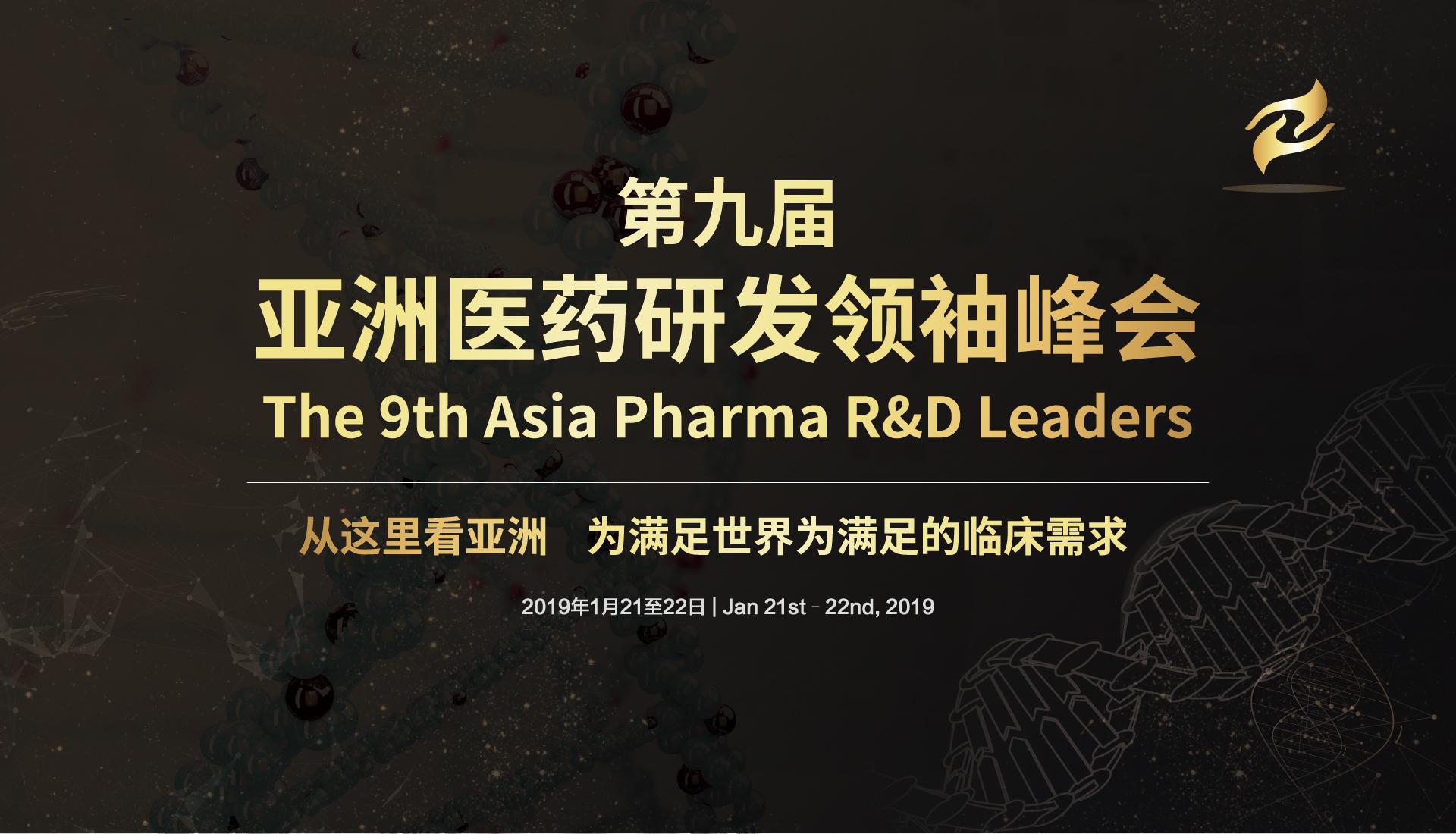 (已结束)第九届亚洲医药研发领袖峰会
