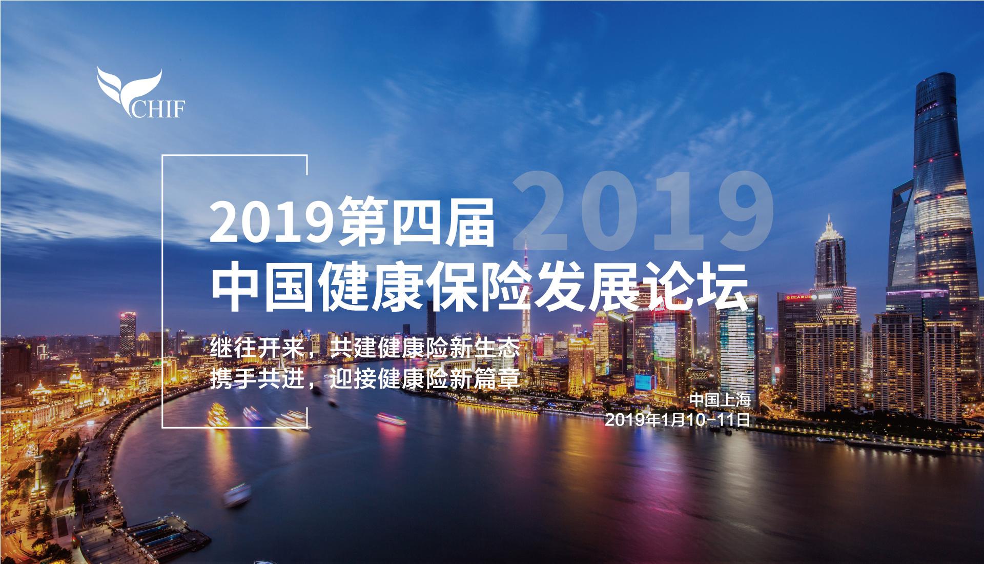(已结束)2019第四届中国健康保险发展论坛