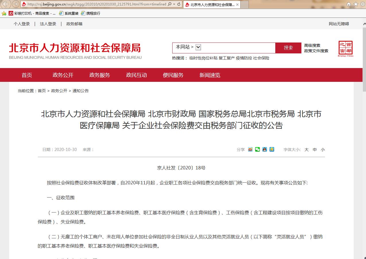 紧急!社保由税务部门征收(北京、上海、深圳、山东、湖南等地11月1日开始实施)