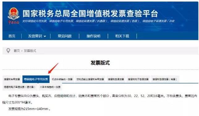 取消增值税纸质专用发票?税局刚明确,9月1日起正式执行!