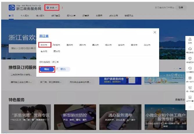 速收藏!社保业务省集中后网办新变化!