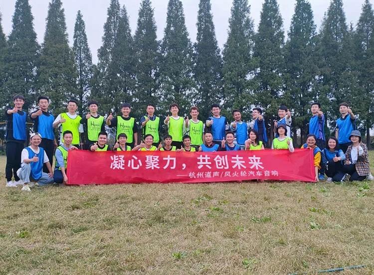 凝心聚力,共创未来—杭州道声/风火轮汽车音响10月月度会议圆满结束