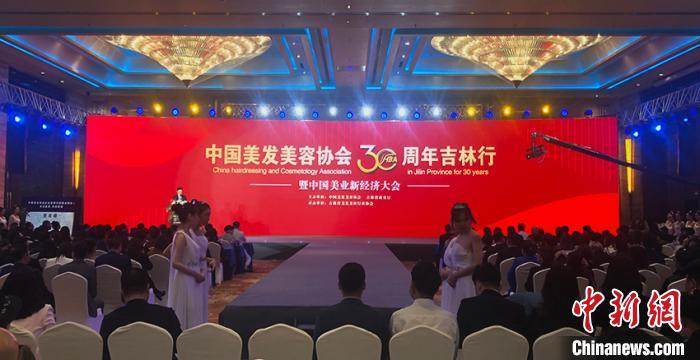 """中国美业发展迎来""""黄金期""""从业者开拓""""美业新经济"""""""