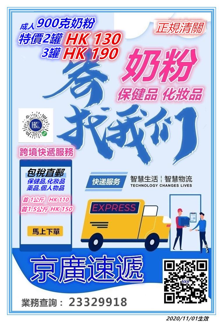 奶粉專線~快遞全國2罐 HK130元