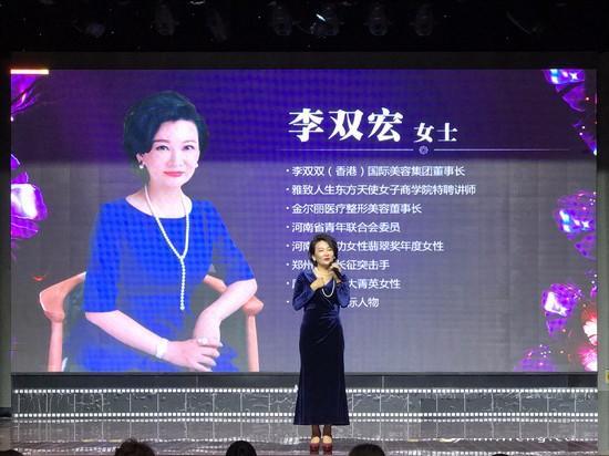 河南创业女神李双宏:借款2万元创办李双双美容院 爱美成就的事业