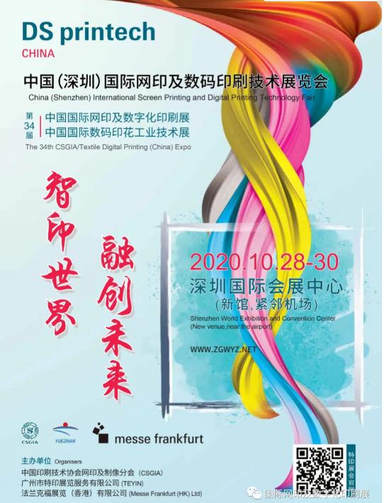展会预告|2020亚太网印数码展,彩神降临!10.28相约深圳!