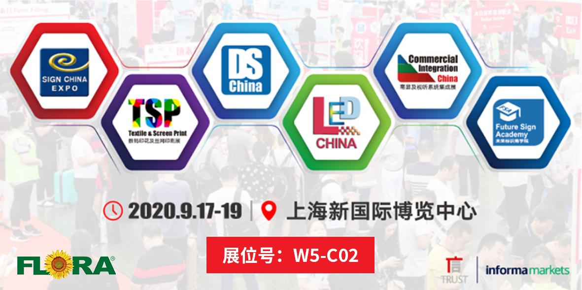 SIGN CHINA 2020即将开幕!彩神广告融合非常喷绘机再显身手