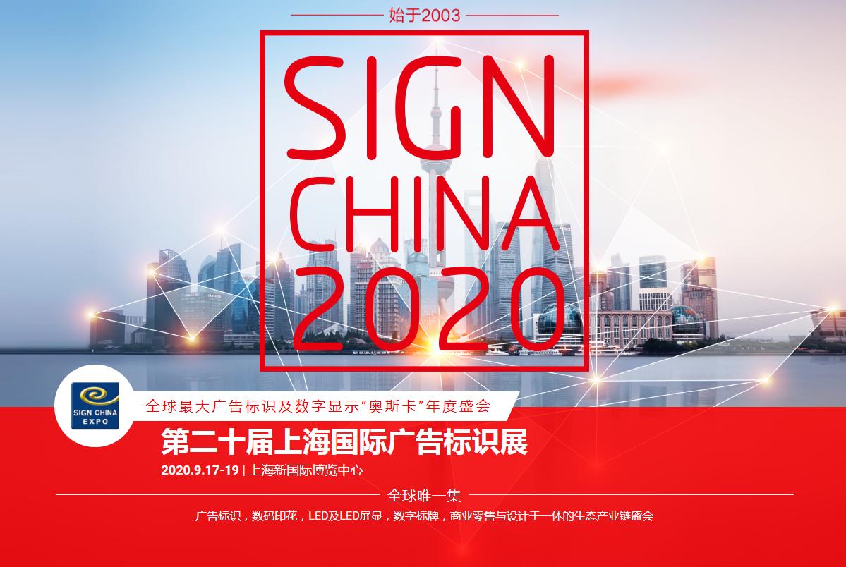 SIGN CHINA 2020即将开幕!彩神广告喷绘机再显身手