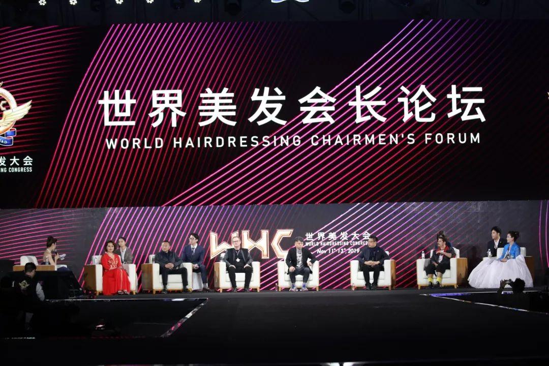 世界美发会长论坛:打破格局,迎接挑战,美业共同创享未来