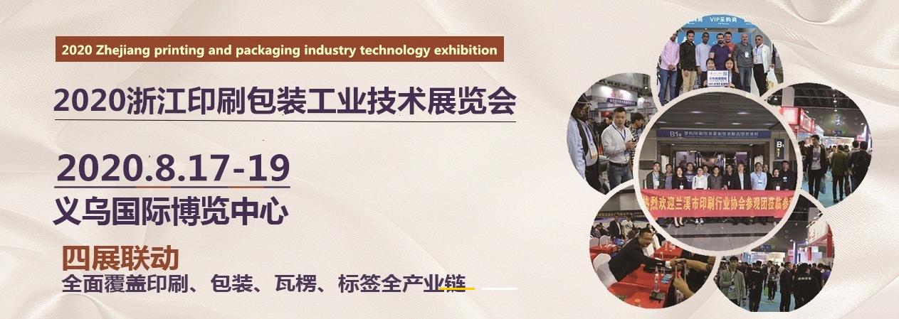 即将出发!彩神与您相约2020浙江印刷包装工业技术展览会
