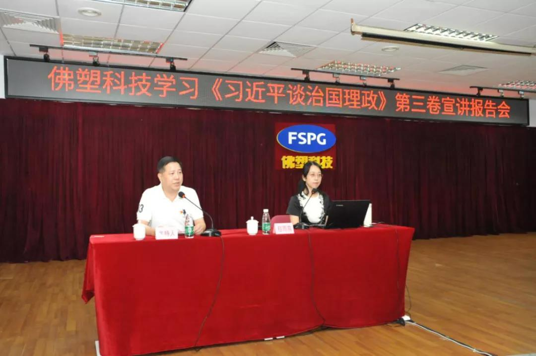 佛塑科技黨委舉辦學習《習近平談治國理政》第三卷宣講報告會