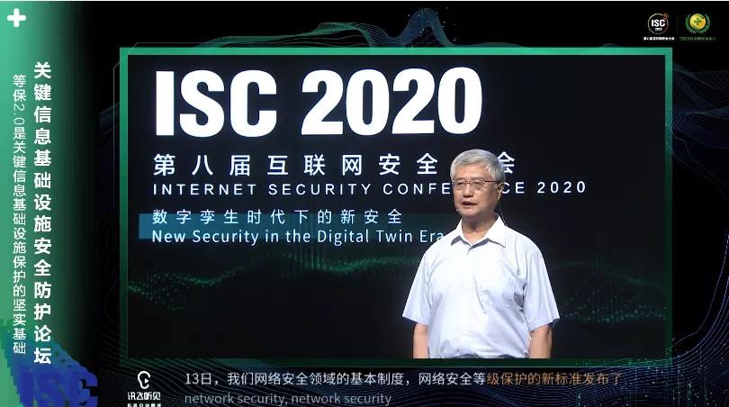 """网络安全万人云峰会ISC 2020开启,全球顶级专家""""云端""""共话新安全"""