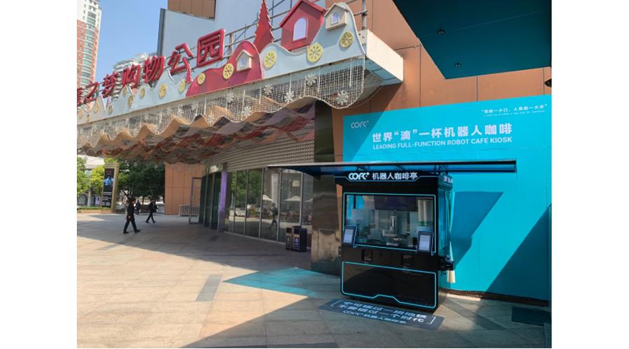 """上海闹市区惊现""""机器人""""咖啡亭 瑞幸成为历史?!"""