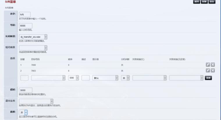 IPPBX软交换系统