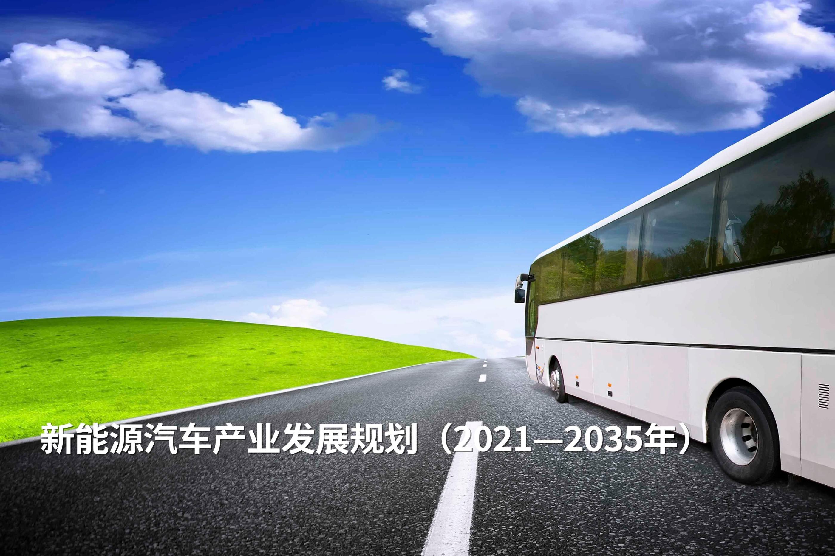 重磅利好 新能源汽车产业发展未来可期