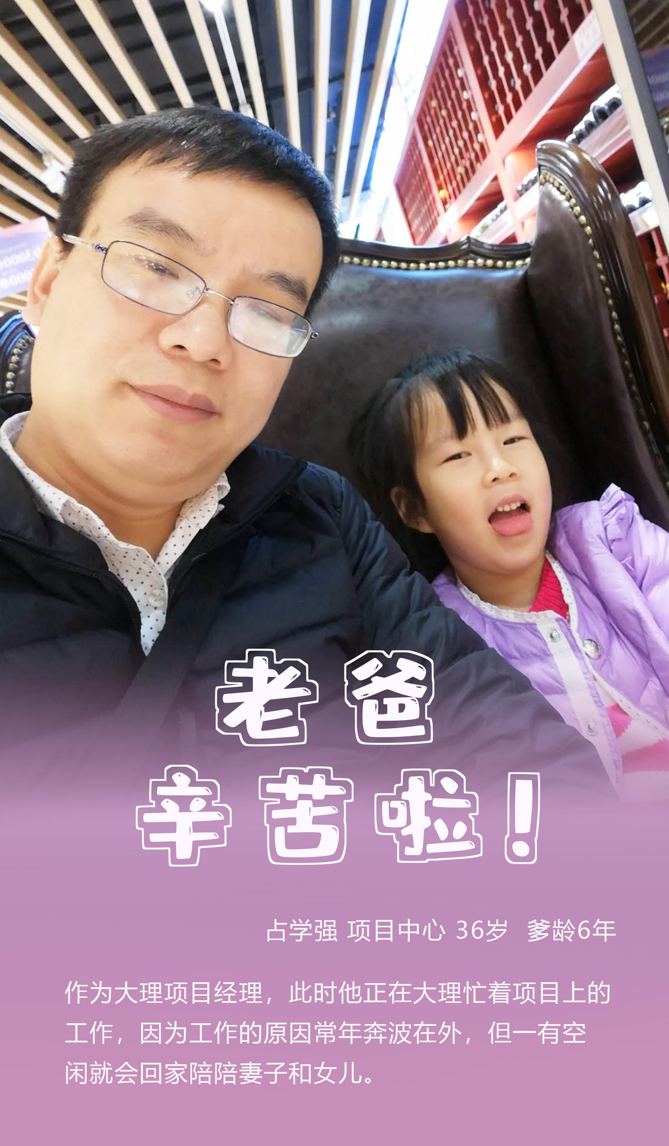 """【父親節】盛家""""炫父"""",宜:表達愛!"""