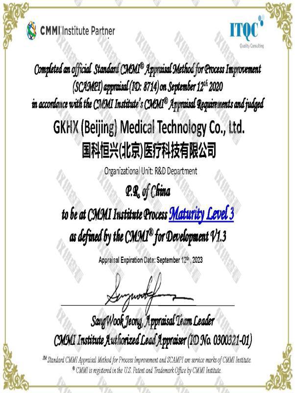 祝贺国科恒兴通过CMMI 3级认证