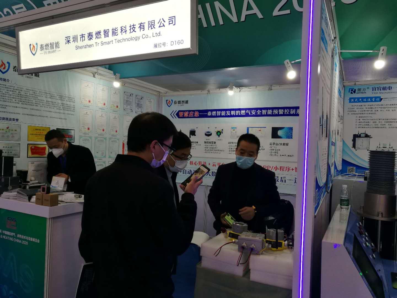 泰燃智能与您相约成都中国国际燃气设备展