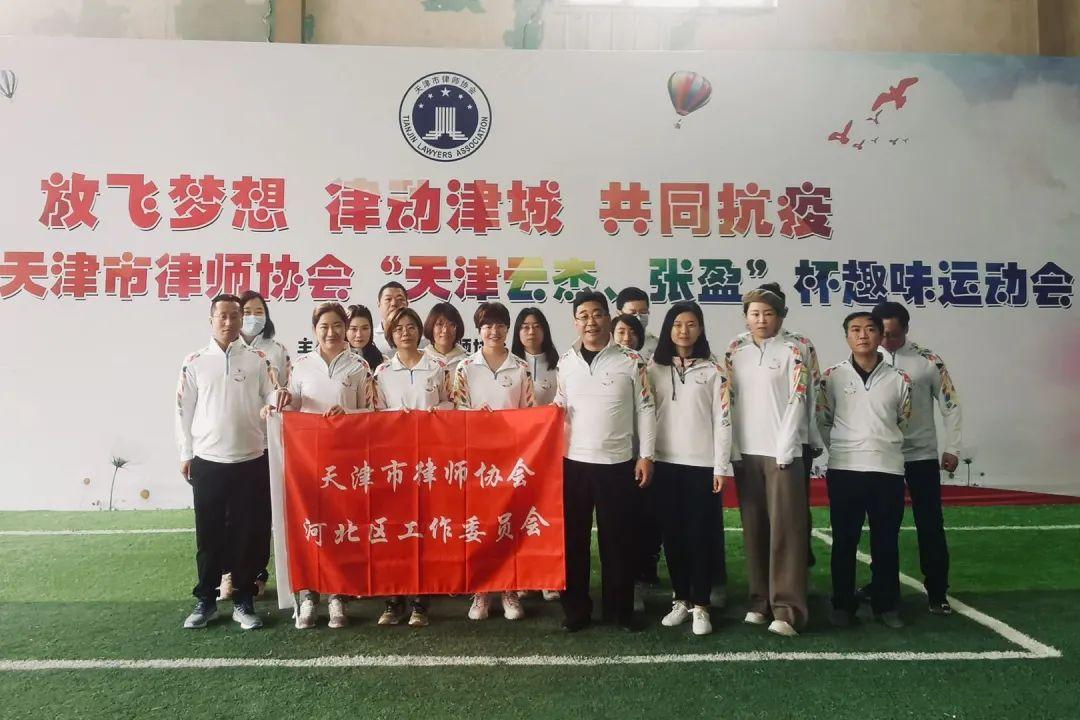 天津云杰律师事务所冠名2020年第三届天津律师体育活动正式开启
