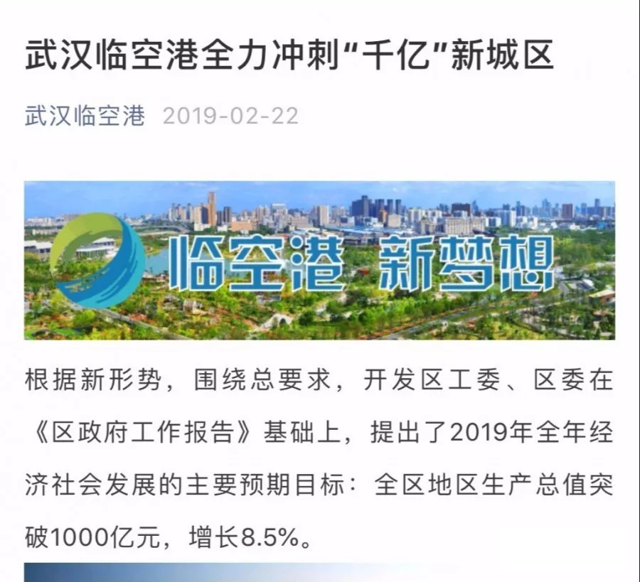 """喜报!喜报! 武汉东西湖进入""""千亿俱乐部!"""""""